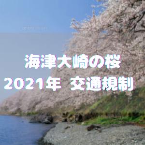 海津大崎の桜2021